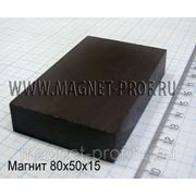 Ферритовый магнит 80x50x15мм. фото