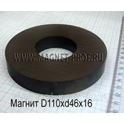 Ферритовое магнитное кольцо D110xd46x16мм. фото