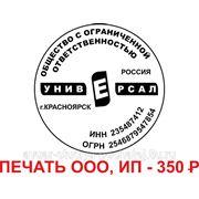 Изготовление печати ООО, ИП диам. 40 мм фото