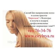 Био-выпрямление волос фото