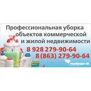 Клининговые услуги в Ростове фото