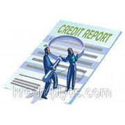 Проверка кредитной истории!!!!! фото