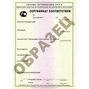 Сертификат ГОСТ Р фото