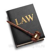 Абонентское юридическое обслуживание для физ. лиц и ИП фото