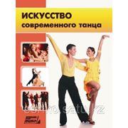 Искусство современного танца фото