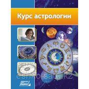 Курс астрологии фото
