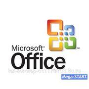 Установка пакета офисных программ (стандартный) фотография