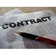 Налоговая экспертиза договоров