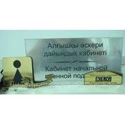 Табличка на роумарке 10*30 см. фото