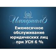 Ежемесячное обслуживание юридических лиц при УСН 6 % фото