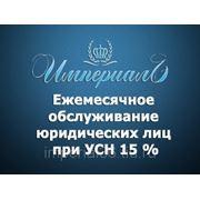 Ежемесячное обслуживание юридических лиц при УСН 15 % фото