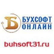 Отправка налоговой и бухгалтерской отчетности на программах БухСофт в on-line режиме фото