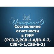Составление отчетности в ПФР (РСВ-2,РСВ-1.АДВ-6-2,СЗВ-6-1,СЗВ-6-2) фото