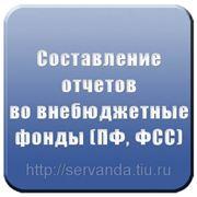 Составление отчетов во внебюджетные фонды (ПФ, ФСС).