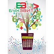 Все виды бухгалтерских услуг в Киеве фото