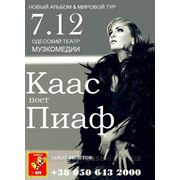 "Билеты на Патрисия Каас☆☆☆☆☆ Франция ""КААС ПОЕТ ПИАФ!"" в Одессе 07 Декабря 2013г. (VIDEO) фото"