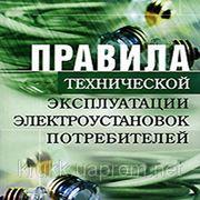 Правила технической эксплуатации электроустановок потребителей фото