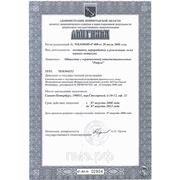 Лицензия:Заготовка,переработка и реализация лома черн.мет. фото