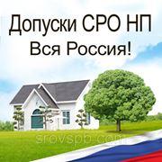 НП СРО «Объединение строителей Кировской области» фото