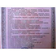 Готовая фирма с лицензией Министерства культуры на реставрацию
