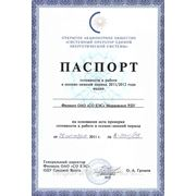 Энергетический паспорт фото