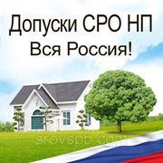 НП строительных организаций «ОПОРА-Строй»