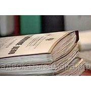 Изучение документов фото