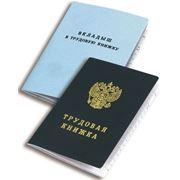 Трудовые книжки продажа серии ТК-1 ТК-2 ТК-3 фото