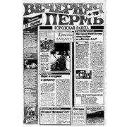 Рекламное объявление в газетах Пермского края фото