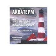 Электронный архив журнала «Аква-Терм» (2009–2010) фото