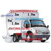 ГРУЗОПЕРЕВОЗКИ в Днепропетровске фото
