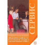 Практический курс русского языка для работников сервиса + CD-ROM фото