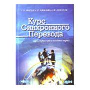 Курс синхронного перевода (англо-русская языковая пара) + CD. фото