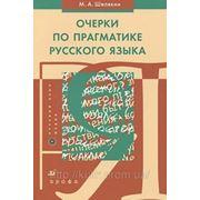 М. А. Шелякин Очерки по прагматике русского языка фото