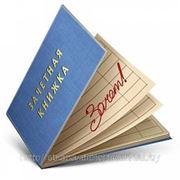 Дипломные курсовые работы на заказ. фото