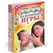 Оригинальные пальчиковые игры. 195 развивающих игр для малышей от 1 до 3 лет. В 2 книгах фото