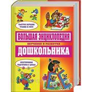 Большая энциклопедия обучения и развития дошкольника фото