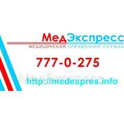 МедЭкспресс - справочная по аптекам