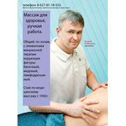 Массаж для здоровья: Общий массаж фото