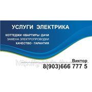 фото предложения ID 8057453