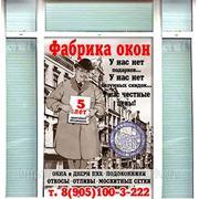 Реклама товара фото
