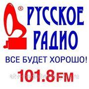 Реклама на Русском радио - Ставрополь фото