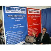 Реклама на www.opt-union.ru фото