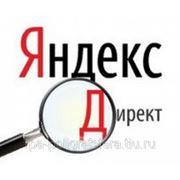 Продвижение сайта в Яндекс - директ фото
