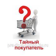 - Тайный покупатель. фото