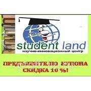Заказать дипломную работу в Ростове-на-Дону фото