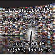 УСТАНОВКА ПРОДАЖА СПУТНИКОВОГО ТВ фото