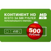 Спутниковое ТВ за 500 руб. фото