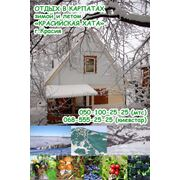 ОТДЫХ В КАРПАТАХ зимой и летом, жилье КРАСИЯ, частная усадьба Красийська Хата, горнолижный курорт Красия фото