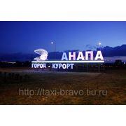 Такси Ростов- Анапа. фото